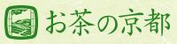 Kyoto of tea