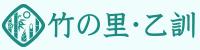 竹的家乡、乙训