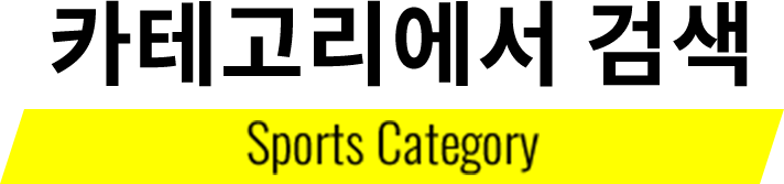 카테고리로부터 찾는 Sports Category