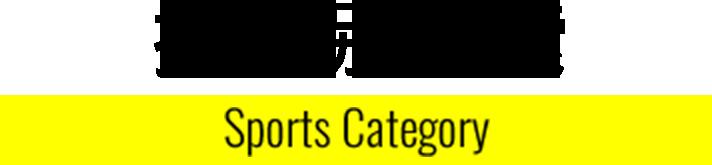 从范畴找的Sports Category